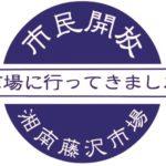 藤沢はこんなに面白い 話題のネタ、湘南市場(よってこ市)