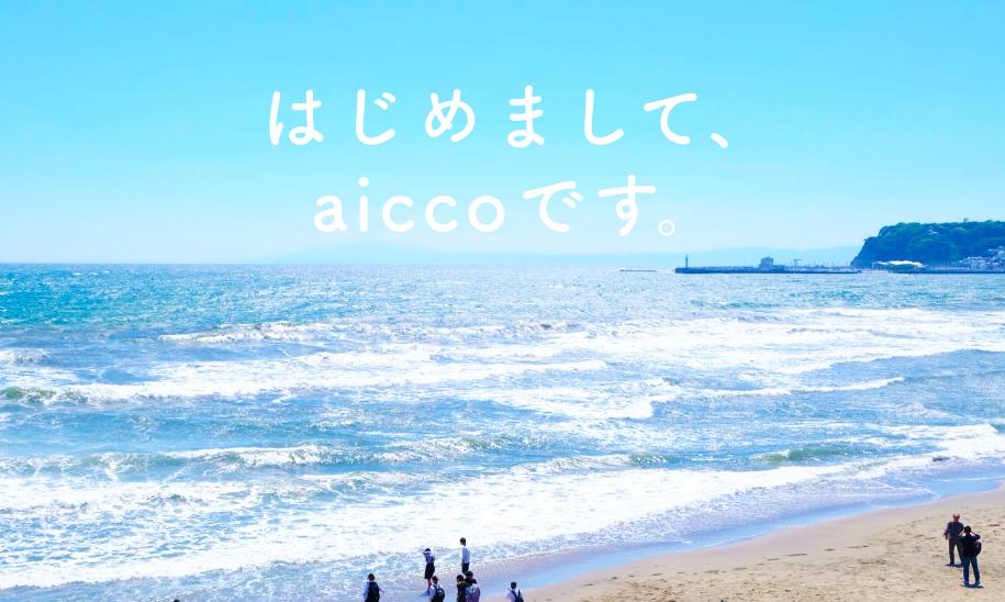 はじめまして、aiccoです。