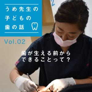 うめ先生の子どもの歯の話 Vol.02