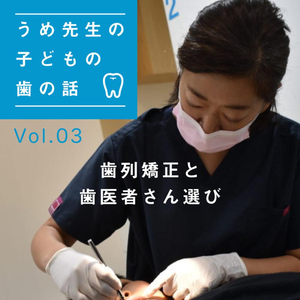 うめ先生の子どもの歯の話 Voi.03