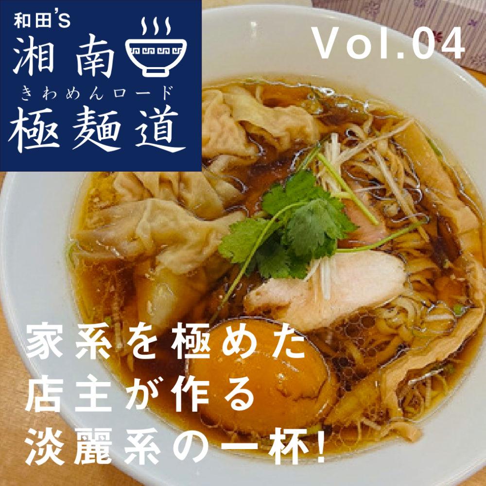 和田's 湘南極麺道(きわめんロード) VOL.4「麺や 一峯(いちみね)」