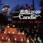【aicco記者クラブ】「湘南Candle」着火ボランティアを募集!