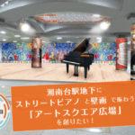 【aicco記者クラブ】湘南台駅地下広場でストリートピアノ・トライアル開催