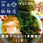 【湘南ラーメン】和田's 湘南極麺道(きわめんロード)  VOL.5ラーメン竜家(たつや)