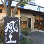 藤沢宿に、こだわりの蔵のパン屋さん