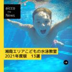 【まとめ】子どもの水泳教室13選・2021年度版