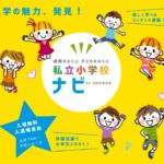 私学の魅力、発見! 「 私立小学校ナビ in Shonan 」