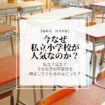 【aicco編集部独自調査】今なぜ私立小学校が人気なのか ~私立小学校の魅力に迫る~