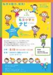 第3回「湘南のみらい 子どものみらい 私立小学校ナビ in Shonan」開催決定!